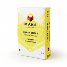 Смесь М150 универсальная MAKS (50кг )